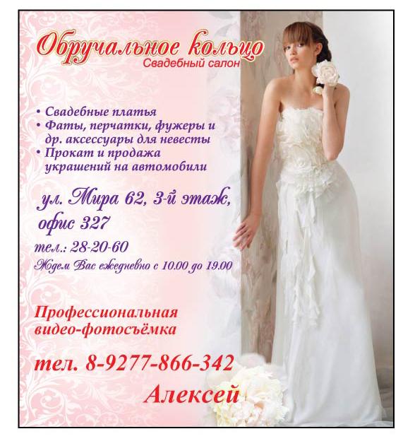 Свадебные Платья Салоны В Вязьме Для Беременных